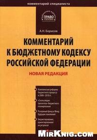 Книга Комментарий к Бюджетному кодексу Российской Федерации