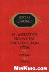Книга О литературе, искусстве, писательском труде: Письма, Статьи в двух томах - Том 1