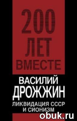 Книга В. Дрожжин - Ликвидация СССР и сионизм