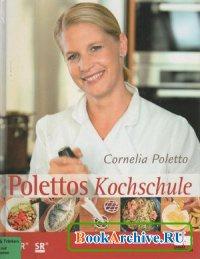 Книга Polettos Kochschule