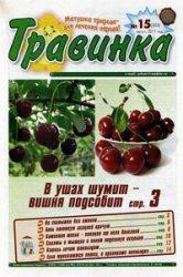 Книга Травинка №15 2011