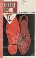 Книга Ремонт обуви