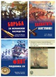 Махов С. П, Созаев Э. Б. - Сборник (5 книг)