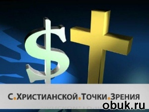 Книга Деньги духовенства (2014) Видео IPTVRip