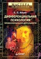 Аудиокнига Дифференциальная психология профессиональной деятельности
