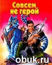 Книга Олег Бубела. Убийца