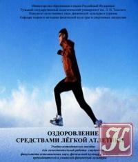 Книга Оздоровление средствами лёгкой атлетики