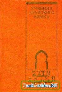 Книга Учебник арабского языка (Шагаль В.Э., Мерекин М.Н.).