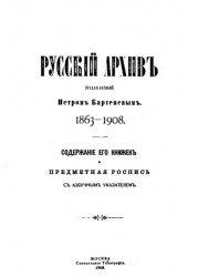 Книга Русскiй архивъ