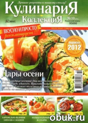 Кулинария. Коллекция №10 (октябрь 2011) Украина