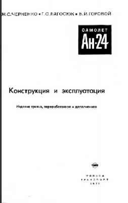 Самолет Ан-24. Конструкция и эксплуатация