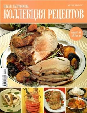 Книга Школа гастронома. Коллекция рецептов № 2 2011