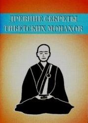 Книга Древние секреты тибетских монахов. Комплекс упражнений из шести ритуальных действий