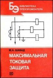 Книга Максимальная токовая защита.