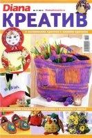 Журнал Diana креатив № 3 2013 jpg
