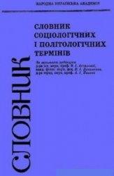 Книга Словник соціологічних i політологічних термінів