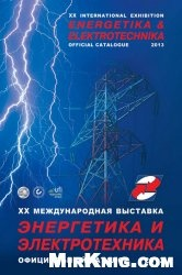 Журнал Энергетика и Электроника 2013