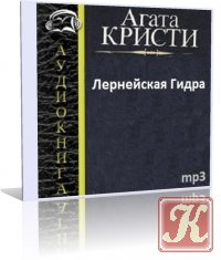 Аудиокнига Книга Лернейская Гидра-Аудио