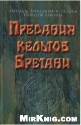 Книга Предания кельтов Бретани