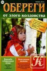 Книга Книга Обереги от злого колдовства №8 2013