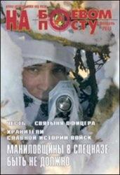 Журнал На боевом посту №2 2011