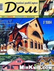 Журнал Дом. Идеи, проекты, конструкции, технологии №5 2004