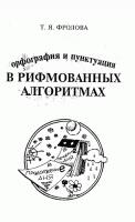 Книга Орфография и пунктуация в рифмованных алгоритмах djvu + pdf (в rar) 0,8Мб