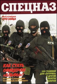 Журнал Журнал Спецназ №4 2008