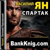 Василий Ян - Спартак (Аудиокнига / 2012)  130Мб