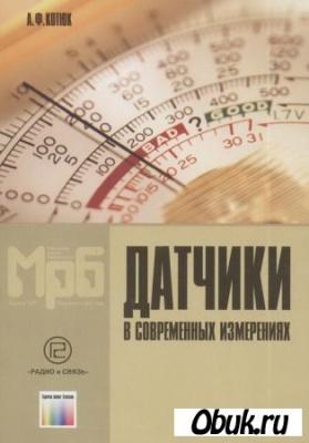 Книга Датчики в современных измерениях