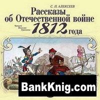 Книга Сергей Алексеев – Рассказы об Отечественной войне 1812 года (аудиокнига)  332,5Мб