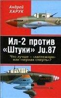 """Книга Ил-2 против """"Штуки"""" Ju.87. Что лучше — """"лаптежник"""" или """"черная смерть""""? pdf 19Мб"""