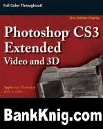 Книга Photoshop CS3 Extended Video and 3D Bible pdf 32,79Мб