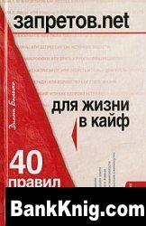 Книга Запретов.net. 40 правил НЛП для жизни в кайф djvu  1,35Мб