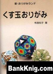 Книга Tomoko Fuse - Kusudamas doc 11,85Мб
