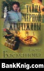 Книга Тайна черной жемчужины doc,txt,rtf 6,01Мб