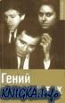 Книга Гений в шахматах