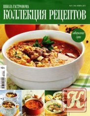 Журнал Школа гастронома. Коллекция рецептов №21 (ноябрь 2012)