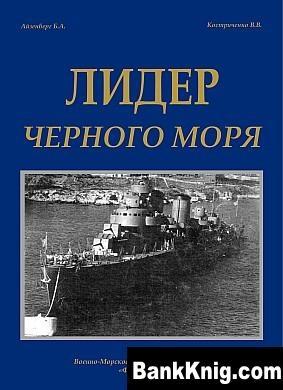 Лидер Черного моря pdf (271 dpi) 2232x3083 65,9Мб