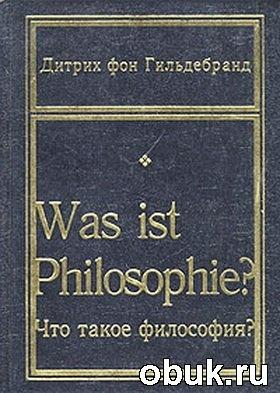 Книга Что такое философия? (Was ist Philosophie?)