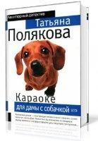 Аудиокнига Татьяна Полякова - Караоке для дамы с собачкой (аудиокнига) mp3 527Мб