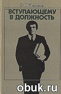 Книга Вступающему в должность
