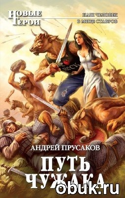 Книга Андрей Прусаков. Путь чужака