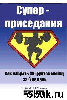 Книга Суперприседания. Как набрать 30 фунтов мышц за 6 недель