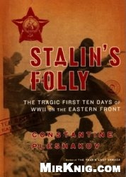 Книга Stalins Folly The Tragic First Ten days of WWII on the Eastern Front