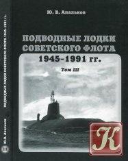 Книга Подводные лодки советского флота 1945-1991 гг. Том 3