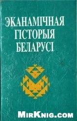 Книга Эканамічная гісторыя Беларусі