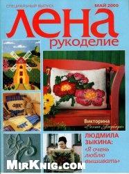 Книга Лена №5 2000