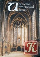 Книга Искусство готической эпохи