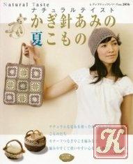Журнал Lady Boutique Series №2416, 2006 Crochet